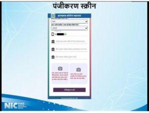 Jharkhand Corona Vishesh Sahayta Yojana App