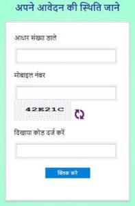 Jharkhand Vishesh Sahayta Yojana status