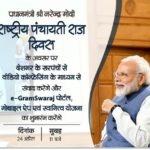 PM Swamitva Yojana Application Form प्रधानमंत्री स्वामित्व योजना एप्लीकेशन फॉर्म