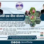 Benefit HP CM ek Bigha Yojana 2021 हिमाचल प्रदेश मुख्यमंत्री एक बीघा योजना एप्लीकेशन फॉर्म कैसे भरें?
