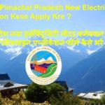 HPSEBL himachal pradesh new electricity connection Kese Apply Kre ? हिमाचल प्रदेश नया इलेक्ट्रिसिटी मीटर कनेक्शन ऑनलाइन /ऑफलाइन एप्लीकेशन फॉर्म कैसे भरें