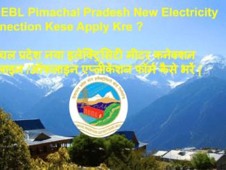HPSEBL electricity connection form