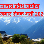 Himachal Pradesh Gram Rozgar Sevak Aavedn Kese Kren ? हिमाचल प्रदेश ग्रामीण रोजगार सेवकों की 750 भर्ती 2020