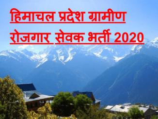 Himachal Pradesh Gram Rozgar Sevak