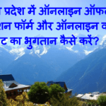 Benefit Himachal Pradesh Water Connection form online bill payment? हिमाचल प्रदेश में ऑनलाइन ऑफलाइन एप्लीकेशन फॉर्म और ऑनलाइन वाटर बिल पेमेंट का भुगतान कैसे करें? 2021