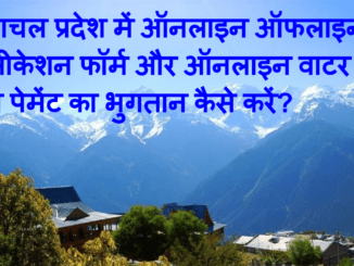 Himachal Pradesh Water Connection form