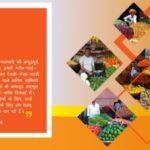 Pm Svanidhi Yojana AtmaNirbhar Nidhi Yojana pdf form | प्रधानमंत्री आत्मनिर्भर निधि लोन योजना, प्रधानमंत्री स्वनिधि योजना एप्लीकेशन फॉर्म हेल्पलाइन नंबर 2021