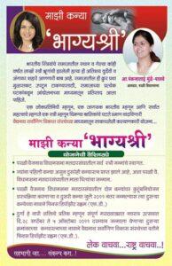 Majhi Kanya Bhagyashree Scheme Maharashtra