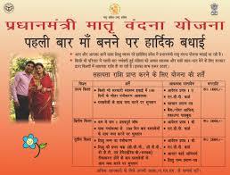 Application form PM Matritva Vandana Yojana
