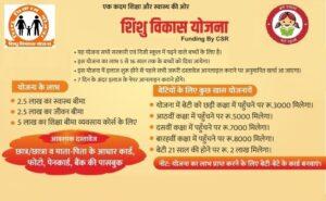 Application Form Shishu Shiksha Vikas Yojana