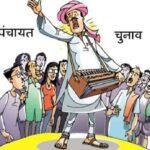 Gram Panchayat Pradhan kese bne ? ग्राम पंचायत प्रधान बनने के 10 टिप्स