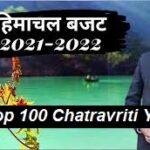 HP Top 100 Chatravriti Yojana Benefit हिमाचल प्रदेश टॉप 100 छात्रवृति योजना क्या हैं?