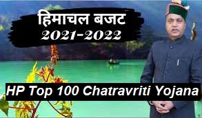 HP Top 100 Chatravriti Yojana